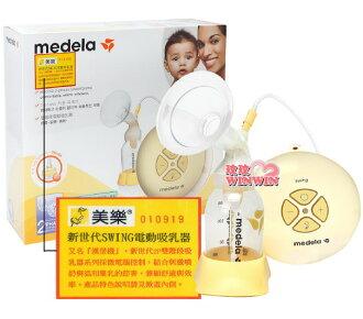 美樂新世代Swing 漢堡機電動吸乳器 (M-231標準型) 瑞士原裝進口 ~ 附有Calma母乳專用哺乳器