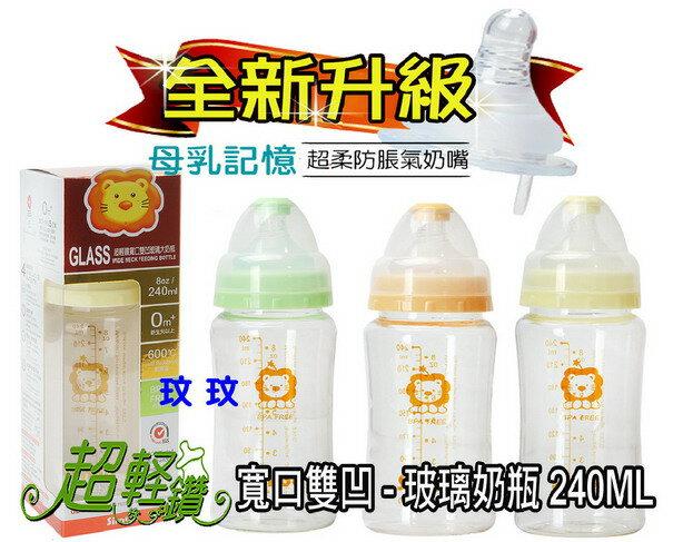 小獅王辛巴S.6905 超輕鑽寬口雙凹玻璃大奶瓶240ml -奶嘴升級,不加價