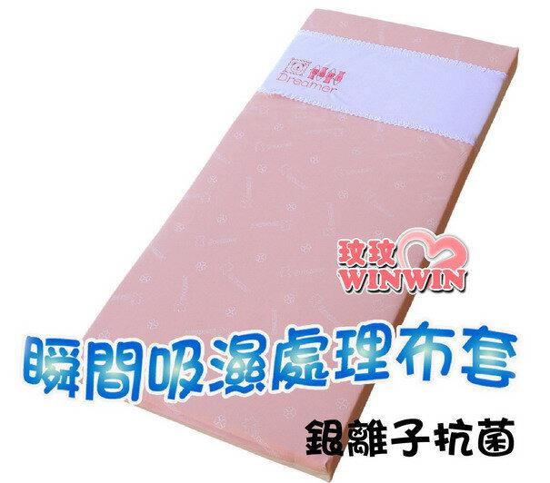 好夢熊NB-2948天然乳膠床墊(台規中床:118*58*2.5cm) 外布套瞬間吸濕處理 + 銀離子抗菌