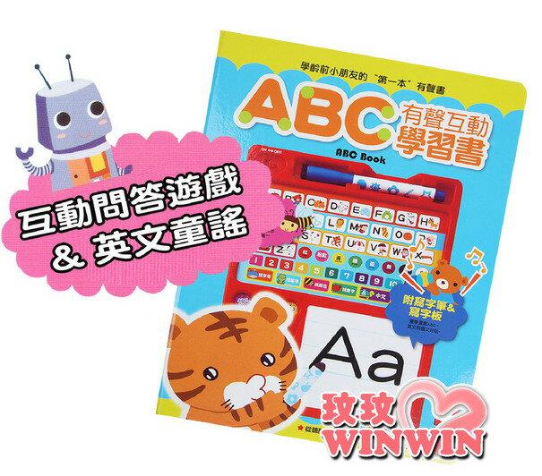 風車圖書 ~ ABC有聲互動學習書(有聲書)互動問答遊戲&英文童謠-在遊戲中快樂學習