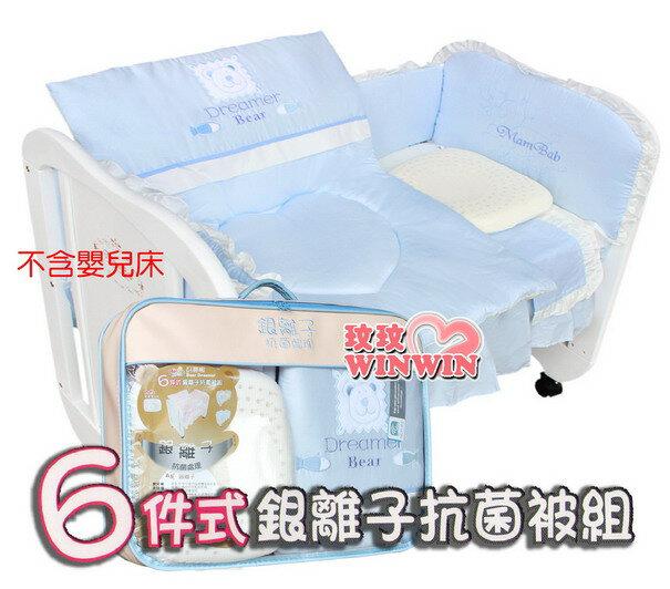 好夢熊NB-500 銀離子抗菌被組-寢具六件組(S號-90*50CM) 銀離子抗菌處理-台灣製造