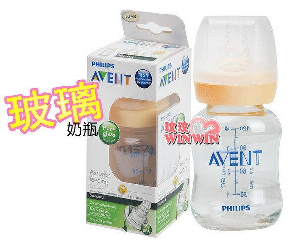 AVENT 標準口徑弧形玻璃奶瓶120ml / 4oz - 防脹氣設計,能降低寶寶吸入過量的空氣