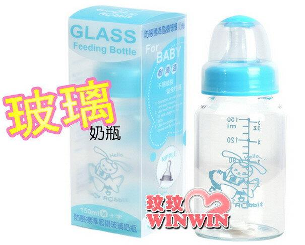 亞米兔YM-81032防脹標準晶鑽玻璃奶瓶150ML - 防脹氣奶嘴,能降低寶寶吸入過量空氣