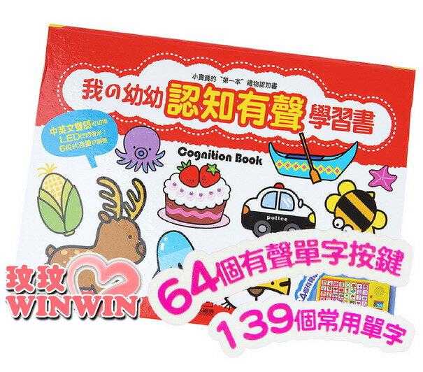 風車圖書 ~ 我的幼幼認知有聲學習書-1 (有聲書)中英文雙語 ~ 在遊戲中快樂學習