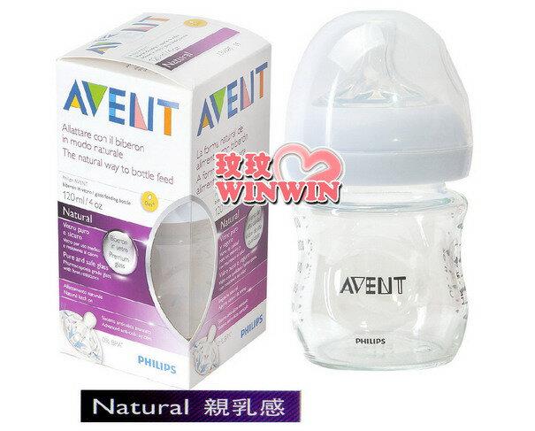 AVENT新安怡 親乳感寬口徑玻璃奶瓶 120ML單入~ 獨特雙氣孔防脹氣 ,防脹效果佳