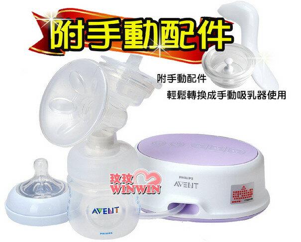 AVENT新安怡輕乳感單邊電動吸乳器-贈手動配件,可轉換成手動吸乳器使用(英國製-保固二年)
