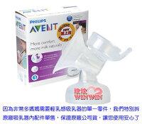 AVENT 吸乳器零件 - 輕乳感 - 手/電動吸乳器專用- 喇叭主體,保證英國原廠公司貨 0