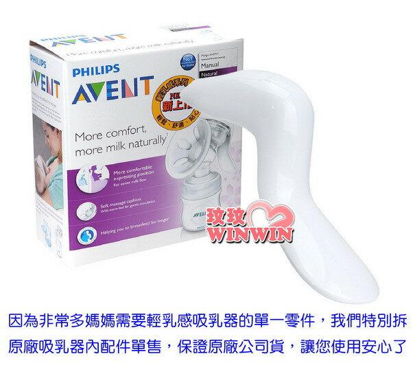 AVENT 吸乳器零件 - 輕乳感 - 手/電動吸乳器專用 - 握把,保證英國原廠公司貨