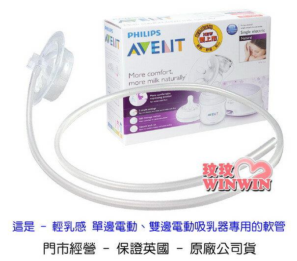 AVENT 吸乳器零件 - 輕乳感 - 電動吸乳器專用- 軟管,門市經營,保證英國原廠公司貨