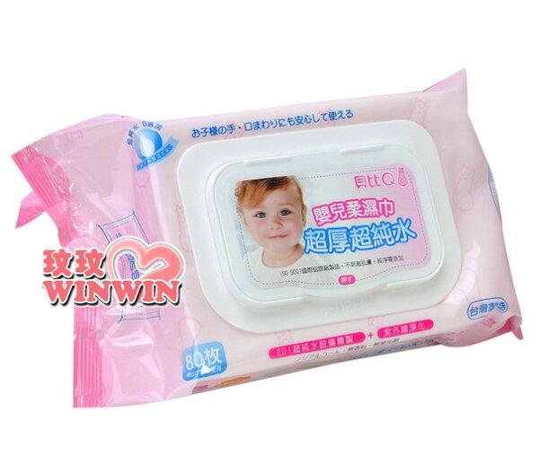 玟玟 (WINWIN) 婦嬰用品百貨名店:貝比Q超純水嬰兒柔濕巾、濕紙巾超厚型80抽「一串-3包」