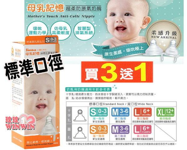玟玟 (WINWIN) 婦嬰用品百貨名店:小獅王母乳記憶超柔防脹氣奶嘴「標準口徑~4入裝」有7段尺寸可選,滿足寶寶成長需求