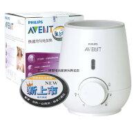 AVENT 快速食品加熱器 SCF355 加熱