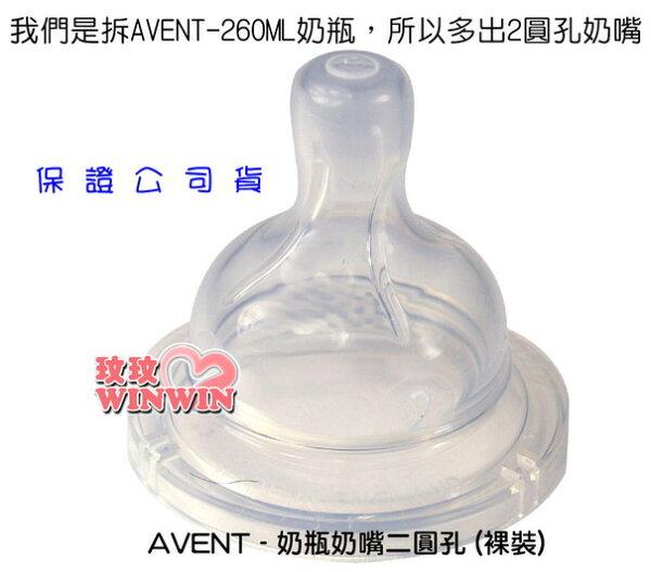 AVENT二圓孔奶嘴(裸裝)超低價35元~限本月,我們拆260ML奶瓶多出奶嘴~便宜賣!!
