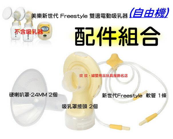 美樂新世代Freestyle 雙邊電動吸乳器~專用配件組合,硬喇叭罩24MM*2個+喇叭罩頭接*2個+自由機軟管*1條
