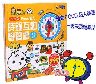 風車圖書FOOD超人時鐘互動學習書 (中英雙語)小朋友轉動FOOD超人時鐘,一起來認識時間