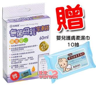 芬蒂思 無菌母乳冷凍袋 ~ 平面型「60ML ~ 20枚裝」超值加贈 - 嬰兒護膚柔濕巾10抽