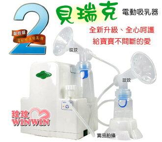 貝瑞克(Spectra-2)第二代-雙邊電動吸乳器(最新升級配件)醫院級-電動吸乳器-吸力強