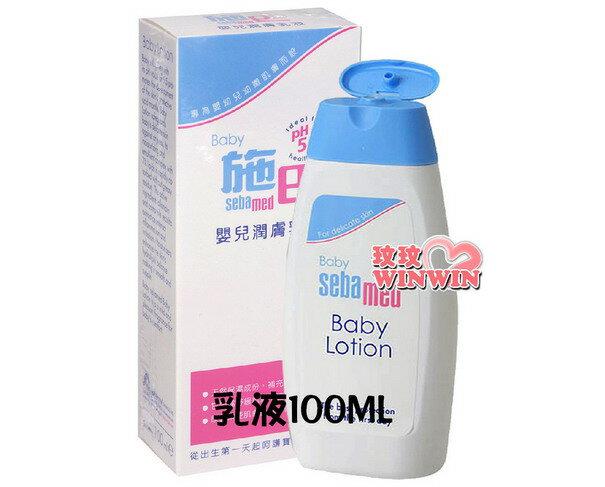 施巴5.5 嬰兒潤膚乳液 100ML - 德國原裝進口,門市經營,保證原廠公司貨