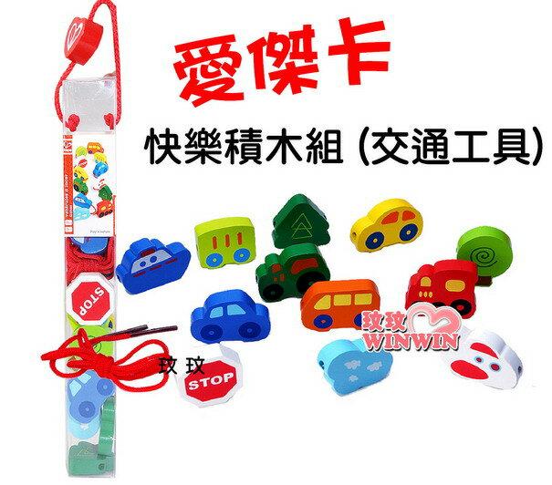 德國 educo 愛傑卡 hape 愛派-快樂積木組(交通工具)12個交通工具積木~玩樂中充滿了驚奇與歡樂