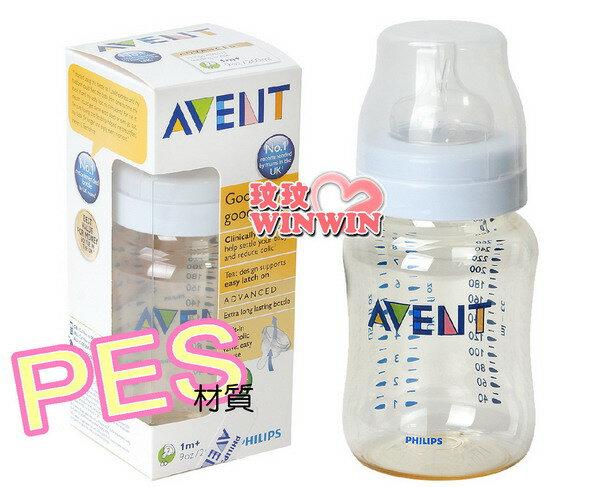 AVENT-世界專利防脹氣奶瓶「260ML-PES材質」耐熱180度-讓您更安心