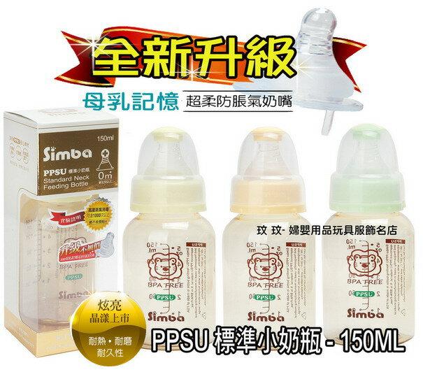小獅王辛巴(S.6142)PPSU標準小奶瓶150ML~(奶嘴升級,不加價)
