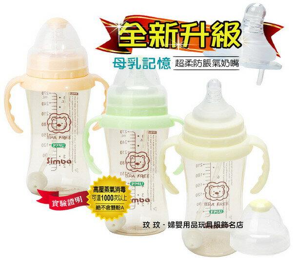 小獅王辛巴(S.6163)PPSU自動把手寬口雙凹中奶瓶270ML~奶嘴升級,不加價,自動吸管360度可吸吮