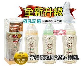 小獅王辛巴(S.6173)PPSU寬口葫蘆大奶瓶360ML~(奶嘴升級,不加價)