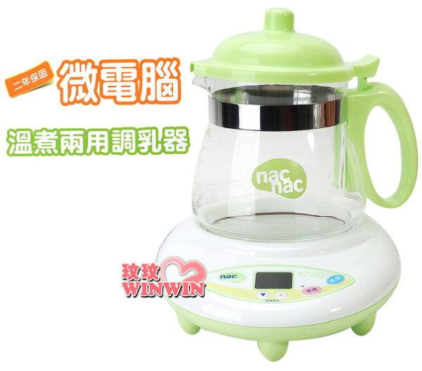 玟玟 (WINWIN) 婦嬰用品百貨名店:NacNac(TM-602H)微電腦調乳器、溫奶器煮沸後自動保溫~附溫奶籃,可簡易調理副食品