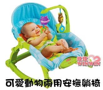 費雪牌(FisherPrice)W2811可愛動物可攜式兩用安撫躺椅☆門市經營-保證全新公司貨☆