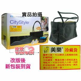 美樂母乳保冷護送袋(母乳冷藏袋)