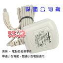 美樂吸乳器「單邊-雙邊小型電動吸乳器用- 輕型變壓器」適用100 ~ 240V - 公司貨