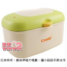 COMBI 濕紙巾加熱器(濕紙巾保溫盒),寒冷的冬天,為寶寶準備溫暖的濕紙巾