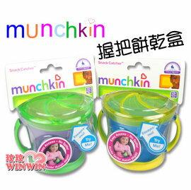 Munchkin握把餅乾盒 -暢銷歐美-有了它寶寶吃餅乾時.就不怕餅乾屑掉滿地了