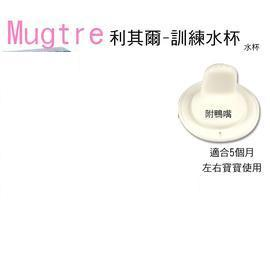 日本-利其爾Richell-42003Mugtre嬰童訓練用吸嘴(5M以上寶寶使用鴨嘴配件)