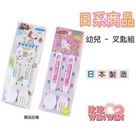 玟玟 (WINWIN) 婦嬰用品百貨名店:日系商品CPB-1幼兒叉匙組(KITTY史努比圖樣可選)日本製造
