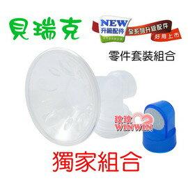 貝瑞克-電動吸乳器-升級配件「喇叭主體+矽膠按摩護墊+活塞+薄膜」獨家組合價