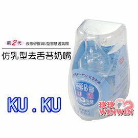 KU.KU 酷咕鴨 仿乳型去舌苔奶嘴 -第二代液態矽膠與U型智慧透氣閥