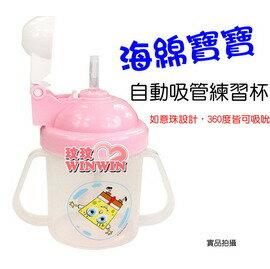 海綿寶寶 - 吸管練習杯-240ML(黃、粉、藍)如意珠設計 - 360度皆可吸吮 - 不易溢水