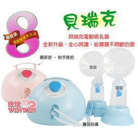 貝瑞克(Spectra-8)第八代雙邊電動吸乳器~網路獨享價*Bappliances