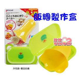 日本利其爾Richell-454107可愛飯糰製作盒-使用不易黏上飯粒的矽膠材質-可反覆使用