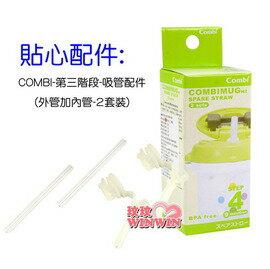 COMBI -13652 新款吸管喝水訓練杯 - 專用吸管配件(2套裝)