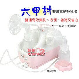 六甲村雙邊電動吸乳器 * 韓國原裝進口* 可同時雙邊吸乳,方便省時又省力