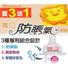 小獅王辛巴 ~ 寬口防脹氣奶嘴^(4入裝^) 共有6段尺寸,可滿足寶寶成長需求