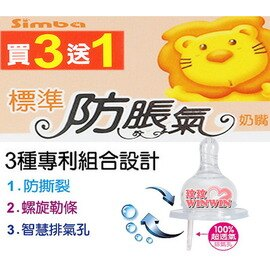 小獅王辛巴 - 標準防脹氣奶嘴(4入裝) 共有7段尺寸可選,可滿足寶寶成長需求