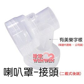 美樂 - 吸乳器零件「喇叭罩-接頭 (下半截-不含吸乳罩)」電動、漢堡機、PIS適用