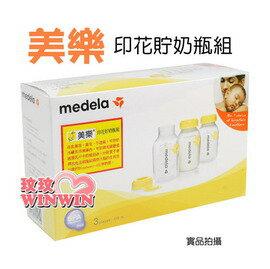 美樂-Medela 印花貯奶瓶組 - 母乳儲存瓶「瑞士原裝進口P.P 150ml-3入裝」