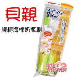Pigeon貝親「04039-旋轉海綿奶瓶刷」 日本製造 - 輕鬆清潔奶瓶