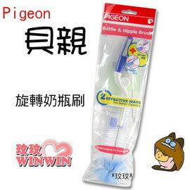 貝親PE~550^~旋轉奶瓶刷 ~高密度尼龍刷毛,可輕鬆清潔奶瓶