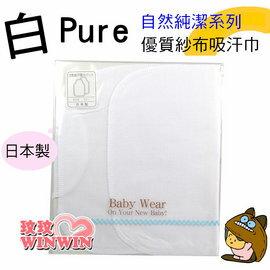 白PURE 自然純淨系列TJB~09003~ 紗布吸汗巾 2入  產地~