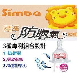 小獅王辛巴 - 標準防脹氣奶嘴(一入裝) 共有7段尺寸可選,可滿足寶寶成長需求